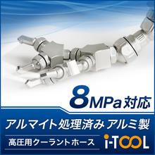 【8Mpa対応】高圧対応可能なクーラントホース