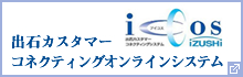 出石カスタマーコネクティングオンラインシステム