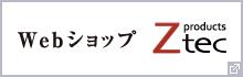 Webショップ Ztec