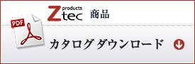 Ztec商品 カタログダウンロード