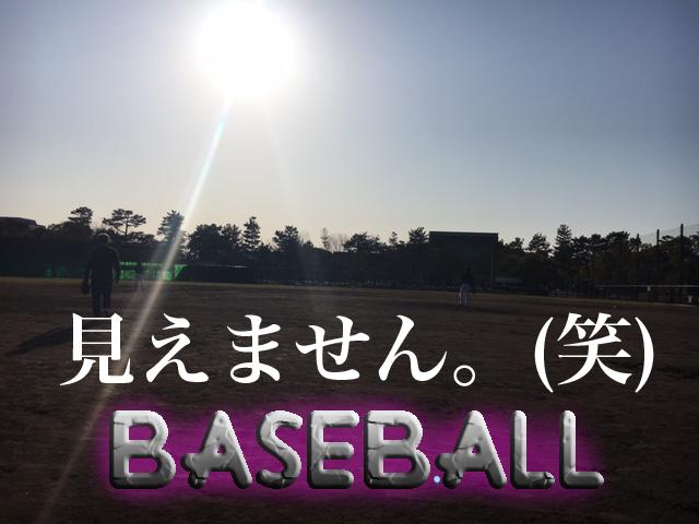 2018年 野球部始動ヽ( ´ ▽ ` )ノ