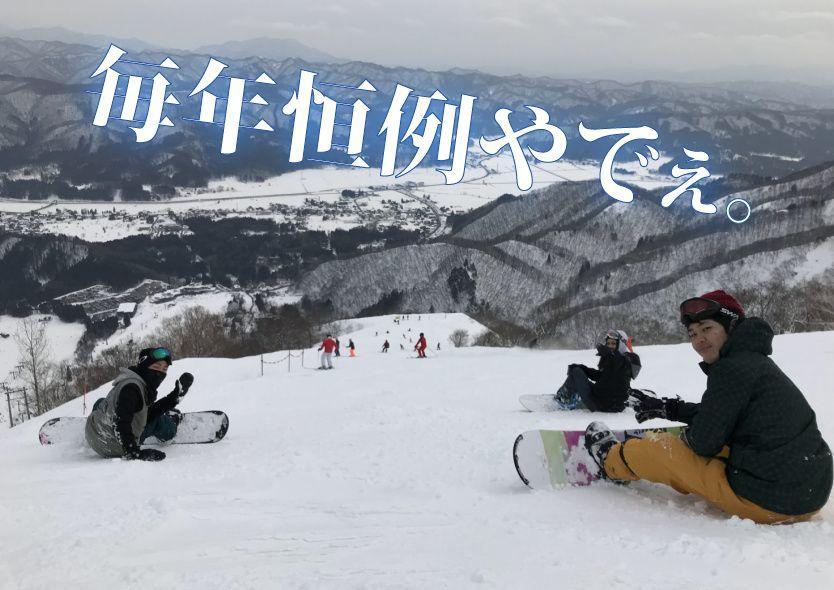 2018年ボード・スキー旅行 in長野やでぇ!